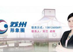 苏州注册形象管理师班